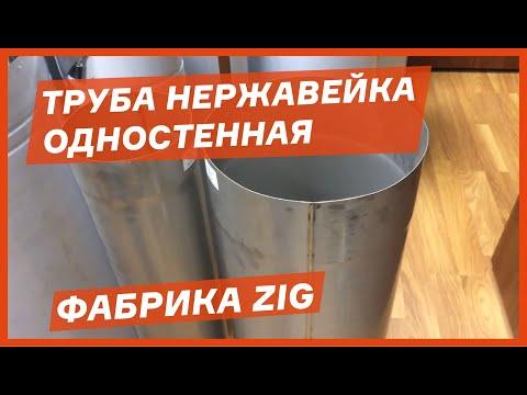Трубы из нержавейки AISI 304 для дымохода