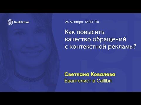 Светлана Ковалева: как повысить качество обращений с контекстной рекламы. Вебинар GeekBrains