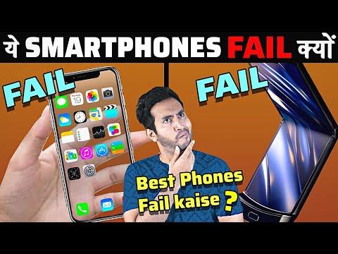 7 HIGH-TECH PHONES जो बुरी तरह FLOP होगये | 7 Painful Smartphone Fails