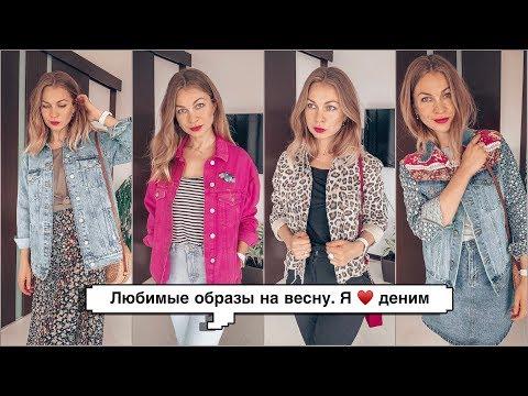 Весенний гардероб | любимые образы на весну | много джинсовых курток!