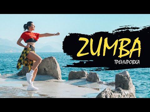 ZUMBA DANCE. Танцевальная Тренировка для Похудения в Домашних условиях