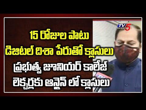 Telangana Inter Board Secretary Umar Jaleel Face to Face | Online Classes Coaching | TV5 News
