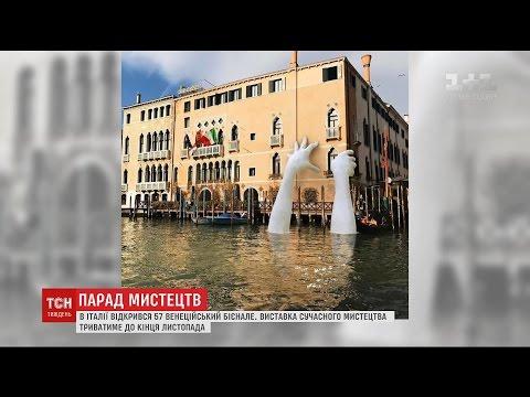 У Венеції за проектом відомого скульптора встановили гігантські руки, що виринули з Гранд-каналу