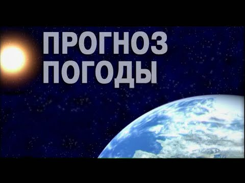 Прогноз погоды, ТРК «Волна плюс», г  Печора, 09 08 21