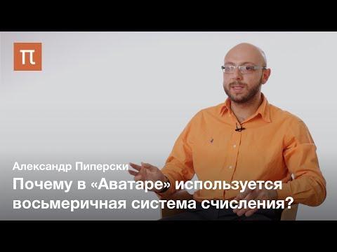 Числительные в искусственных языках — Александр Пиперски