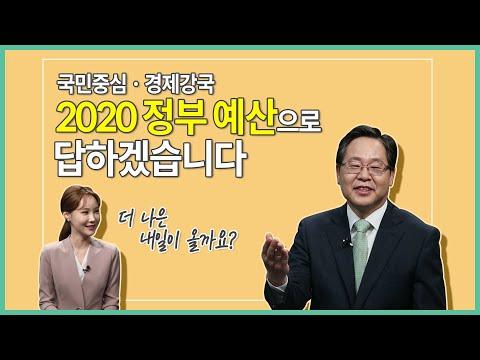 국민중심·경제강국 2020 정부 예산안 (30초 ver.) | 기획재정부