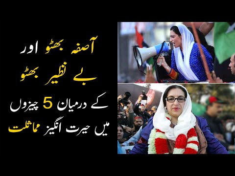 Five Unbelievable Similarities Between Benazir Bhutto And Aseefa Bhutto