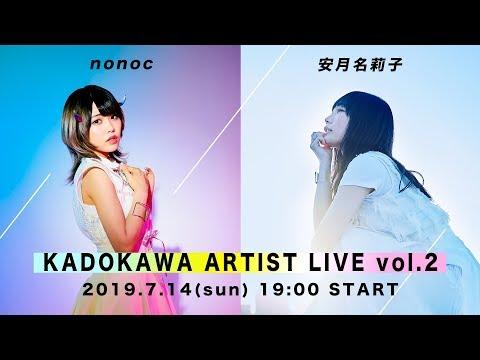 KADOKAWA ARTIST LIVE vol.2
