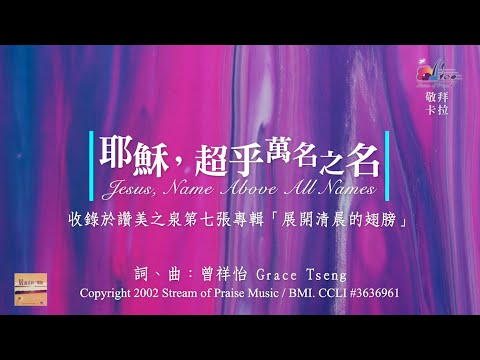 Jesus, Name Above All NamesOKMV (Official Karaoke MV) -  (7)