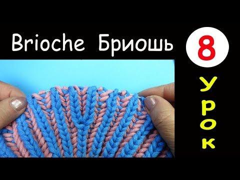 Бриошь 8 урок Прибавление двух петель Brioche knitting Two loops increase Вязание спицами