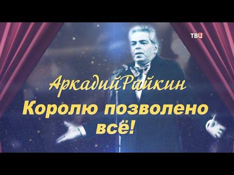 Аркадий Райкин. Королю дозволено все
