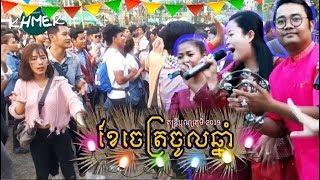 ឆ្នាំថ្មី-រាំចង្វាក់ប្រជាប្រិយខ្មែរ-បុណ្យភូមិ | AbundanceKhmer Bonphum Dontrey - Khmer New 2019