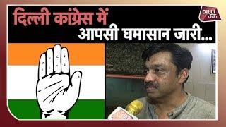 Delhi Congress में खींचतान जारी,Sheila Dikshit और विरोधी गुट आमने-सामने...|Delhi Politics|Dilli Tak