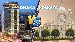 ঢাকা বনাম কলকাতা — ভালো শহর কোনটি? Kolkata vs Dhaka । Which is Better City? India - Bangladesh