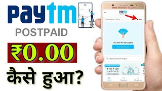 Paytm Postpaid Limit Zero After Repayment Full Details? || Paytm Postpaid Account On Hold Solution ?