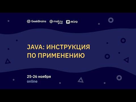 Java: инструкция по применению. День 2. Для опытных специалистов