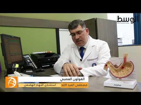 """""""القولون العصبي""""... مع استشاري الجهاز الهضمي مصطفى العبد الله"""