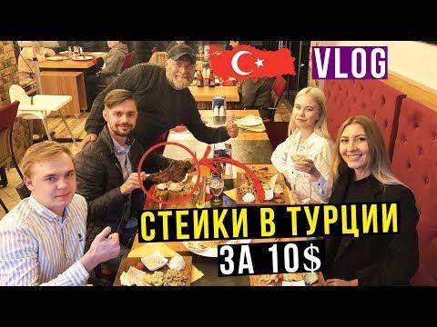 🇹🇷ЦЕНЫ в Турции 2019 — Рынок Вещей за Копейки, Маринуем Мясо, Русские Продукты, Аланья