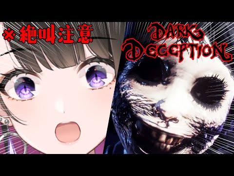 【Dark Deception 2】怖すぎ!!捕まったら即死のハラハラESCAPE!!※音量注意【新人Vtuber/プロプロ2期生】