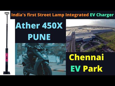Tamil Nadu e-Vehicle Park, Ather 450X Pune, Street Lamp EV Charger: EV News 84