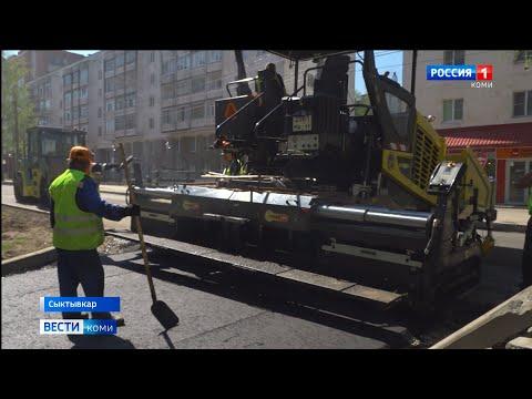 В Сыктывкаре полным ходом идет ремонт дорог