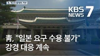 """靑 """"제3국 중재위 수용 불가…일본에 답 안 할 것"""" / KBS뉴스(News)"""