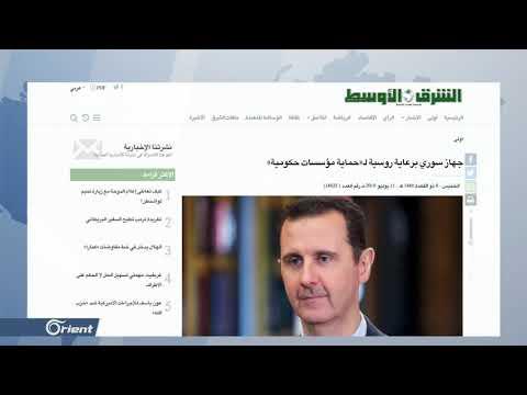 النظام يعمل على تأسيس فرع أمني جديد بأوامر من الاحتلال الروسي - سوريا