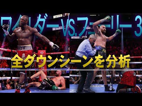全ダウンシーンを分析!【タイソン・フューリー VS. ディオンテイ・ワイルダー3】 
