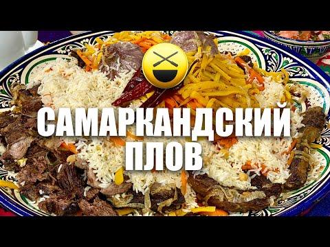 Самаркандский плов без казана - идеально, очень просто! Электроплита, духовка, кастрюля и Сталик НТВ