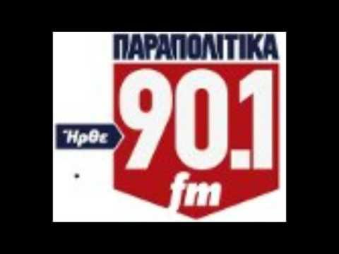 ΒΑΣΙΛΗΣ  ΛΕΒΕΝΤΗΣ    Ράδιο  «ΠΑΡΑΠΟΛΙΤΙΚΑ»  20 11 2015