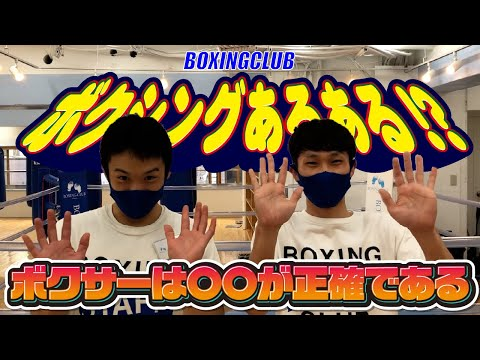 【ボクシングあるある!?】