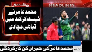 Muhammad Aamir Brilliant Bowling | Test Cricket - Ahmad Sports