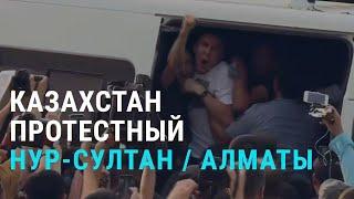 Казахстан протестный АЗИЯ