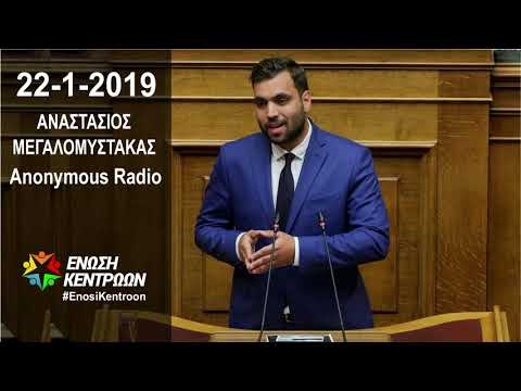 Τάσος Μεγαλομύστακας στο Anonymous Radio (22-1-2019)