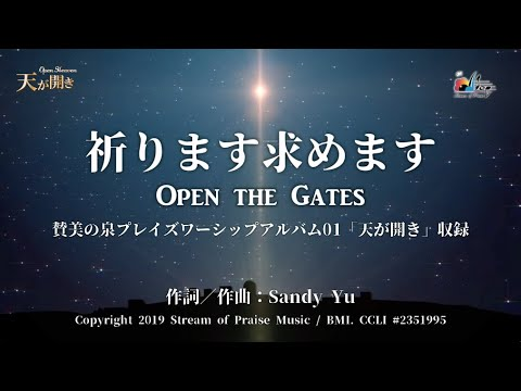 Open the Gates MVSOP01