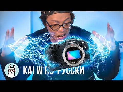 Kai W по-русски: Canon EOS RP - Не думал, что скажу такое... photo