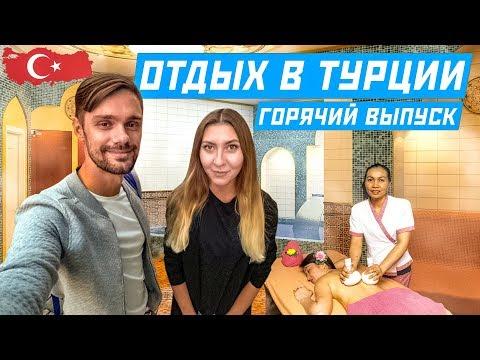 Тайский Массаж в Турции — VIP Spa в Аланье | В Турцию на Машине, Отзыв Ребят