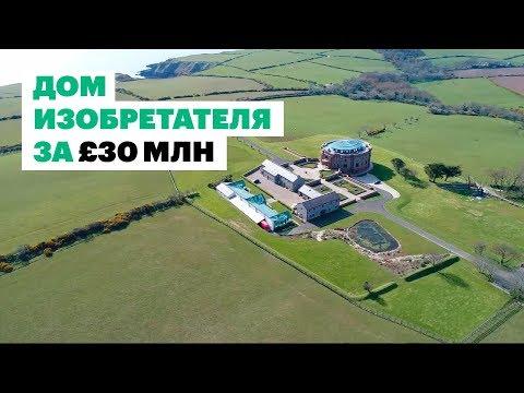 Дом изобретателя за £30 млн photo