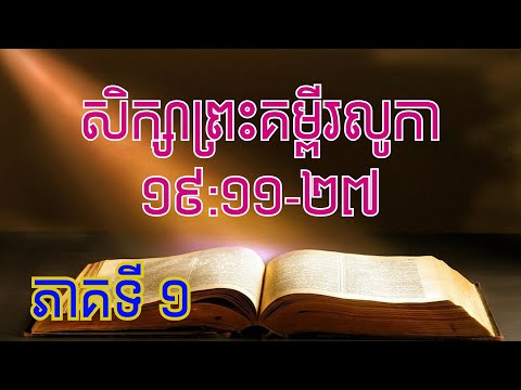 Luke 19:11-27 (1/2)  June 23,  2020