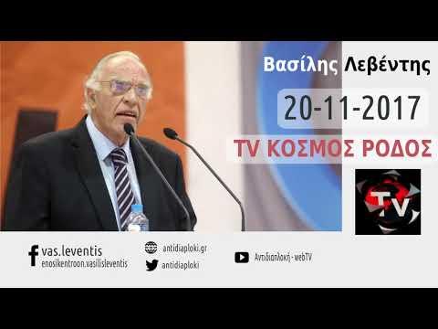 Β. Λεβέντης / TV Κόσμος Ρόδου / 20-11-2017