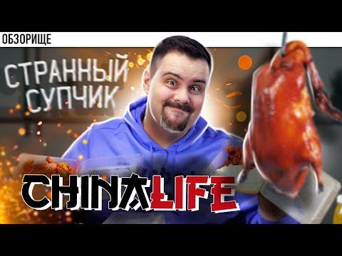 Доставка China Life | Самый густой суп в истории!