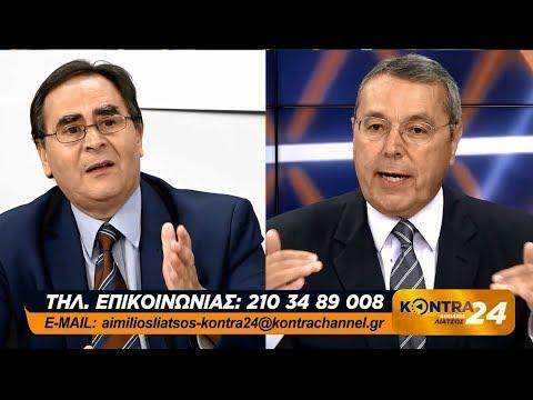 Γεώργιος Κουτουλάκης στο Kontra24 με τον Αιμίλιο Λιάτσο (21-6-2019)