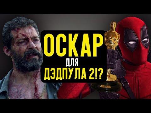 Новый Король лев, Оскар для Дэдпула 2 и возвращение Росомахи — Новости кино