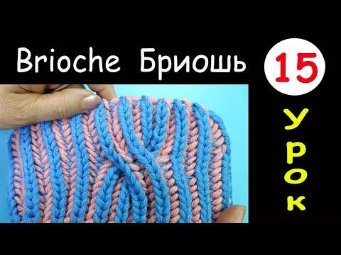 Бриошь 15 Вязание   Большая Коса с поворотом налево Brioche knitting Left slant big cable stitch