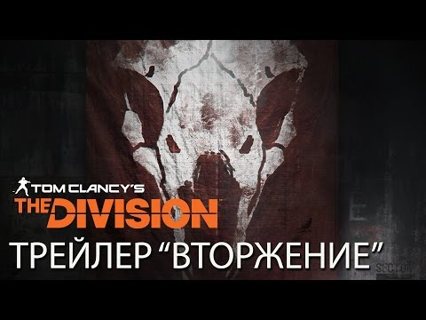 Tom Clancy's The Division (Uplay)