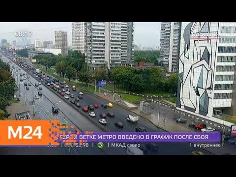 """""""Утро"""": ЦОДД оценивает трафик в городе в 3 балла - Москва 24"""
