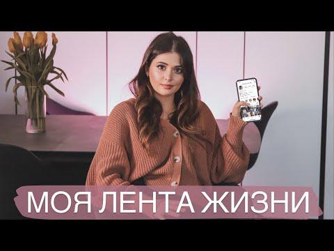 ИСТОРИЯ МОЕЙ ЖИЗНИ // DRAW MY LIFE по фотографиям из Инстаграм