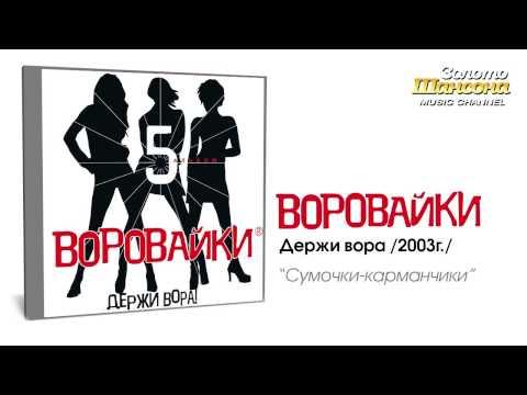 Воровайки - Сумочки-карманчики (Audio) - UC4AmL4baR2xBoG9g_QuEcBg