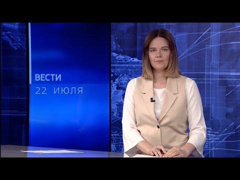 Вести-Коми 22.07.2021