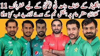 Pakistan Vs England Only T20 Match Series 2019 | Pakistan palying Xi | Mussiab Sports |